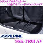 ショッピングSSK アルパイン SSK-TR01AV トランクプロテクトカバー 30系 アルファード ヴェルファイア用