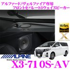 【在庫あり即納!!】アルパイン X3-710S-AV 30系アルファード/ヴェルファイア専用セパレート3way スピーカー