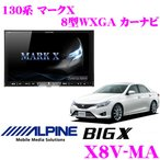 アルパイン X8V-MA-PB トヨタ 130系 マークXG's 専用 8型WXGA カーナビ