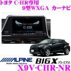 alpine-x9v-chr-nr