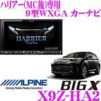 【在庫あり即納!!】アルパイン X9Z-HA2 トヨタ ハリアー(MC後)専用9型WXGA カーナビ 専用カーアロマ付属