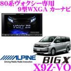 ALPINE  BIG X ヴォクシー 80系 専用 カーナビ 9型 ビッグX X9Z-VO