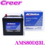 【在庫あり即納!!】AC DELCO 充電制御車対応国産車用バッテリー AMS80D23L