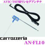 カロッツェリア AN-FL10 エアーナビ用フィルムアンテナ AVIC-T99/T77/T07用