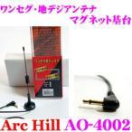 【在庫あり即納!!】ArcHill AO-4002 ワンセグ用 アンテナ マグネット基台