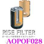 RISE FILTER AOPOF028 高品質ヨーロッパ車専用オイルフィルター