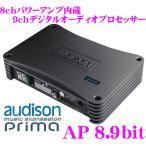 日本正規品 AUDISON Prima AP8.9bit/R(右ハンドル用)8chアンプ内蔵9chデジタルオーディオプロセッサー
