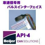 日本正規品 Beijer JAPAN API-4 車速信号用パルスインターフェイス車速がアナログ波形の車両用
