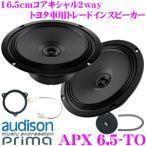 日本正規品 オーディソン AUDISON Prima APX6.5-TO トヨタ車用16.5cmコアキシャル2wayトレードインスピーカーセット
