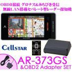 セルスター GPSレーダー探知機 AR-373GS & RO-116 OBDII接続ハーネスセット 3.2インチ液晶セパレート型