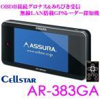 【在庫あり即納!!】セルスター GPSレーダー探知機 AR-383GA OBDII接続対応 3.7インチ液晶一体型