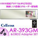 【在庫あり即納!!】セルスター GPSレーダー探知機 AR-393GM & RO-116 OBDII接続ハーネスセット3.7インチ液晶ハーフミラー型
