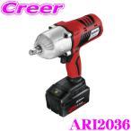 AC DELCO ACデルコ ARI2036 ブラシレスモーター搭載 コードレスインバクトレンチ