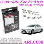 AIRZERO LED COMP ARLC036 トヨタ 130系 マークX用 LEDルームランプ コンプリートセット