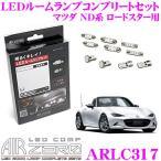 AIRZERO LED COMP ARLC317 マツダ ND系 ロードスター用 LEDルームランプ コンプリートセット