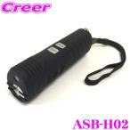 【在庫あり即納!!】動物撃退器 防犯ブザー 懐中電灯 ASB-H02