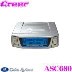 データシステム ASC680 エアサスコントローラー(アクティブサスコントローラー)
