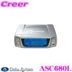 データシステム ASC680L レクサスLS460/LS600h/LS600hL専用エアサスコントローラー