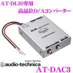 オーディオテクニカ AT-DAC3 AT-DL3i用高品位D/Aコンバーター