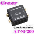 【在庫あり即納!!】オーディオテクニカ AT-NF200 RCAラインノイズフィルター