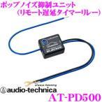 【在庫あり即納!!】オーディオテクニカ AT-PD500 ポップノイズ抑制ユニット(リモート遅延タイマーリレーユニット)