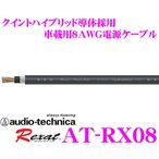 【在庫あり即納!!】オーディオテクニカRexat AT-RX08 超高級8ゲージ電源ケーブル(1m単位切売)