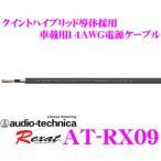 【在庫あり即納!!】オーディオテクニカRexat AT-RX09 超高級14ゲージ電源ケーブル(1m単位切売)