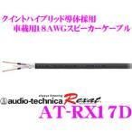 【在庫あり即納!!】オーディオテクニカRexat AT-RX17D 超高級18ゲージクイントハイブリッド18AWGスピーカーケーブル(1m単位切売)