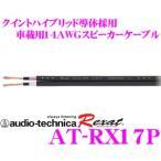 【在庫あり即納!!】オーディオテクニカRexat AT-RX17P超高級14ゲージクイントハイブリッド14AWGスピーカーケーブル(1m単位切売)