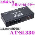 【在庫あり即納!!】オーディオテクニカ AT-SL330 3系統入力手動切替AVセレクター