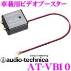 【在庫あり即納!!】オーディオテクニカ AT-VB10 車載用ビデオブースター(ゲインコントローラー)