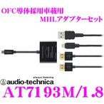 【在庫あり即納!!】オーディオテクニカ AT7193M/1.8 高画質・高音質OFC導体採用車載用MHLアダプターセット