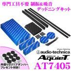 【在庫あり即納!!】オーディオテクニカ AT7405 AquieT(アクワイエ) デッドニングキット