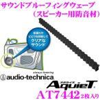 【在庫あり即納!!】オーディオテクニカ AT7442 AquieT(アクワイエ)スピーカー周辺用防音材サウンドプルーフィングウェーブ