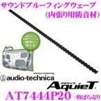 【在庫あり即納!!】オーディオテクニカ AT7444P20 1枚ばら売りAquieT(アクワイエ)内張り用防音材サウンドプルーフィングウェーブ