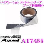 オーディオテクニカ AT7455 バイブレーション コントロールテープ(テープ状制振材) 5,000×50mm 厚さ0.9mm