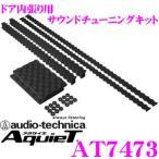 【在庫あり即納!!】オーディオテクニカ AT7473 AquieT(アクワイエ)ドア内張り用サウンドチューニングキット
