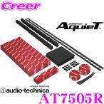 オーディオテクニカ AT7505R AquieT(アクワイエ) ハイグレード ドアチューニング パーフェクトキット