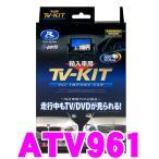 データシステム ATV961 テレビキット(切り替えタイプ) TV-KIT