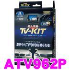 データシステム ATV962P テレビキット(オートタイプ) TV-KIT 【フォルクスワーゲン ゴルフ7/パサート アウディ A3/S3 等適合】