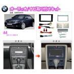 pb AUDI A4 オーディオ/ナビ取り付けキット AU4B6A2D02A2001/5〜2006/6