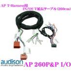 日本正規品 AUDISON AP 260P&P I/O AP T-Harness用延長コード(IN/OUT両用・長さ260cm)