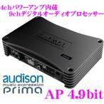 日本正規品 AUDISON Prima AP4.9bit/R(右ハンドル用) 定格70W×4chアンプ内蔵 9chデジタルオーディオプロセッサー