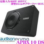 日本正規品 AUDISON オーディソン Prima APBX 10 DS 薄型25cmサブウーファーエンクロージャー 定格入力400W 4Ωデュアルボイスコイル