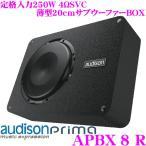 日本正規品 AUDISON オーディソン Prima APBX 8 R 薄型20cmサブウーファーエンクロージャー 定格入力400W 4Ωシングルボイスコイル