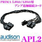 日本正規品 AUDISON APL2 PRIMA用アンプ増設用接続コード