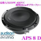 日本正規品 AUDISON オーディソン Prima APS 8 R 薄型20cmサブウーファー 定格入力250W 4Ωデュアルボイスコイル
