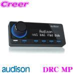 日本正規品 AUDISON オーディソン DRC MP Thesis/Bit/Primaシリーズ用 デジタルリモートコントロール マルチメディアプレイ