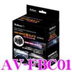 フジ電機工業 Bullcon AV-FBC01 高画質・高感度 小型カメラ