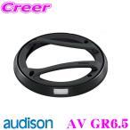 日本正規品 AUDISON AV GR6.5 Voceシリーズ16.5cm用 ウーファーグリルAV6.5/AV X6.5用